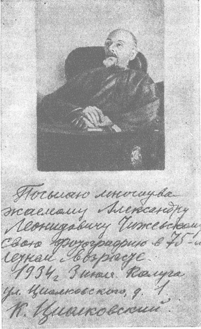 Портрет К. Э. Циолковского с дарственной надписью А. Л. Чижевскому, одному из основателей биофизики.